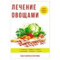 Лечение овощами