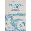 Орнитофауна тайги Восточной Фенноскандии: Исторические и зонально-ландшафтные факторы формирования