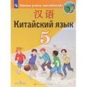 Китайский язык. Второй иностранный язык. 5 класс. Учебное пособие. ФГОС