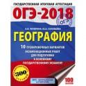 ОГЭ-2018. География. 10 тренировочных вариантов экзаменационных работ для подготовки к основному государственному экзамену