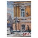 Календарь на 2018 год. Нарисованная Москва