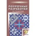 Геометрия. 9 класс. Поурочные разработки к УМК Л. С. Атанасяна и др. ФГОС