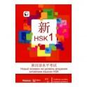 Новый экзамен на уровень владения китайским языком HSK. Учебное пособие. Первый уровень