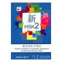 Новый экзамен на уровень владения китайским языком HSK. Учебное пособие