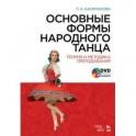 Основные формы народного танца. Теория и методика преподавания. Учебное пособие +DVD