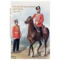 Русский военный костюм 1860-1869 г