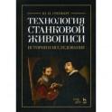 Технология станковой живописи. История и исследование. Учебное пособие