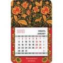 Календарь-магнит на 2018 год «Хохломская роспись»