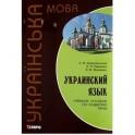 Украинский язык: Учебное пособие по развитию речи