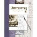 Литература. 8 класс. Рабочая тетрадь № 1 для учащихся общеобразовательных организаций