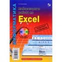 Профильное обучение. Лабораторные работы по Excel. Элективный курс