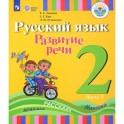 Русский язык. 2 класс. Развитие речи. Учебное пособие в 2 частях. Часть 1
