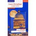 Санкт-Петербург и окрестности. Путеводитель (+ карта)