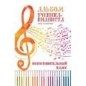 Альбом ученика-пианиста. Хрестоматия: подготовительный класс.  Учебно-методическое пособие