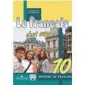 Французский язык. 10 класс. Твой друг французский язык. Учебное пособие. Базовый уровень. ФГОС