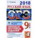 ОГЭ 2018. Русский язык. 9 класс. 14 вариантов. Типовые тестовые задания