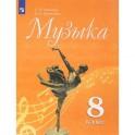 Музыка 8 класс. Учебное пособие для общеобразовательных организаций