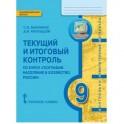 География. 9 класс. Население и хозяйство России. Текущий и итоговый контроль