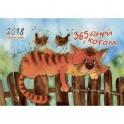 Календарь домик 365 дней с котом