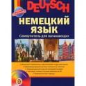 Немецкий язык. Самоучитель для начинающих + CD