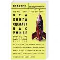 Эта книга сделает вас умнее. Новые научные концепции эффективности мышления