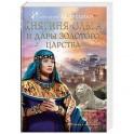 Княгиня Ольга и дары Золотого царства