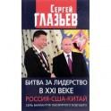 Битва за лидерство в XXI веке. Россия-США-Китай