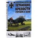 Летающие крепости Гитлера в бою. Урал-бомбер Не-177  Грайф