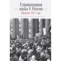 Гуманитарная наука в России. Перелом 1917 года