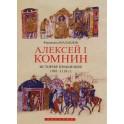 Алексей I Комнин. История правления 1081-1118