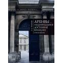 Архивы-национальное достояние Франции XVIII-XX веков