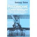 Российские гении авиации первой половины ХХ века