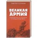 Великая Армия, поверженная изменой и предательством. К итогам участия России в 1-й мировой войне