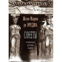 Сонеты в переводах русских поэтов