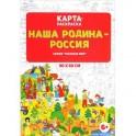 """Карта-раскраска """"Наша Родина - Россия"""""""