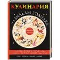 Кулинария по знакам зодиака
