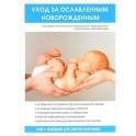 Уход за ослабленным новорожденным