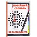 Новейший словарь кроссвордиста