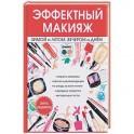 Эффектный макияж зимой и летом, вечером и днем
