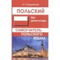 Польский без репетитора. Самоучитель польского языка