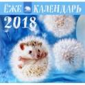 Ёжекалендарь 2018. Календарь настенный с ежиками (одуванчики)