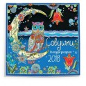Совушки. Календарь-раскраска на 2018 год