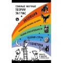 Главные научные теории за 1 час (комплект из 5 книг)