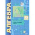 Алгебра. 9 класс. Самостоятельные и контрольные работы