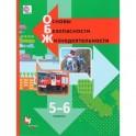 Основы безопасности жизнедеятельности. 5-6 классы. Учебник. ФГОС