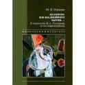 """""""На пороге как бы двойного бытия..."""". О творчестве И. А. Гончарова и его современников"""