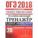 ОГЭ 2018. Обществознание. Экзаменационный тренажер. 20 экзаменационных вариантов