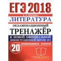 ЕГЭ 2018 Литература