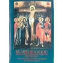 Великий Канон.Творение святого Андрея Критского. Читаемый в первую седмицу великого поста