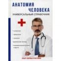 Анатомия человека. Универсальный справочник